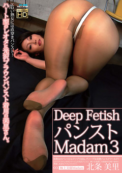 Deep Fetish パンストMadam3 北条美里