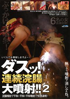 ダスッ!連続浣腸大噴射!!2