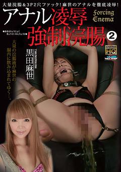 アナル凌辱 ~強制浣腸~2 黒崎麻世