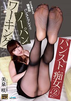 ワーキングノーパンパンスト痴女2 美泉咲