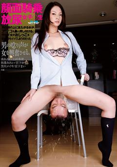 【外国人 小学生 顔騎 おしっこ動画】顔面騎乗-放尿-女子○生-スカトロ