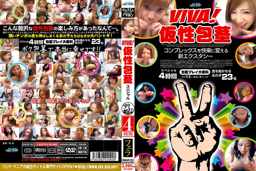 VIVA!仮性包茎 スペシャル4時間