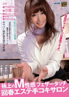 【Maika動画】極上のM性感-フェザータッチ回春エステ手コキサロン-痴女