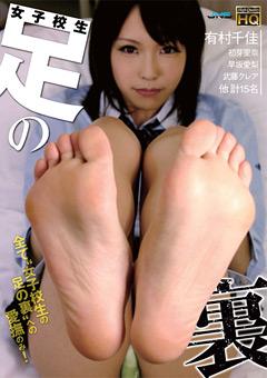 【松下ひかり 女子高生 足の裏】女子校生-足の裏-女子校生