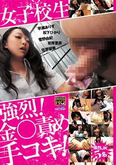【早瀬ありす動画】女子校生-強烈!金○責め手コキ!-M男