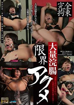 【高沢沙耶動画】完全束縛-大量浣腸-限界アクメ-スカトロ