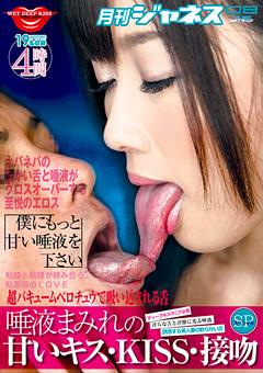 【小滝みい菜動画】月刊ジャネス-唾液まみれの甘いキス・KISS・キスSP-マニアック