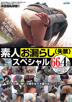 素人お漏らし(失禁)スペシャル66人4時間