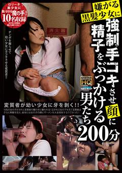 【初芽里奈動画】嫌がる少女に強制手コキさせ顔に精子をぶっかける男たち-ロリ系