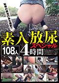 素人放尿スペシャル 108...