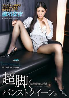 「超脚パンストクイーン11 瀧川花音」のサンプル画像