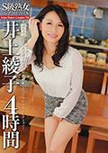 S級熟女コンプリートファイル 井上綾子 4時間