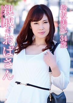 親戚のおばさん 松坂美紀