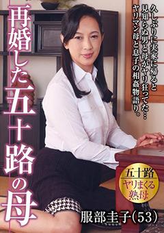 再婚した五十路の母 服部圭子