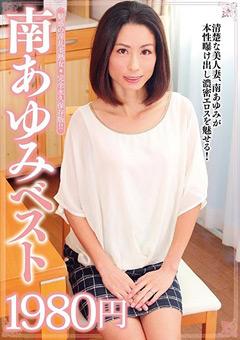 【南あゆみ動画】南あゆみベスト-熟女