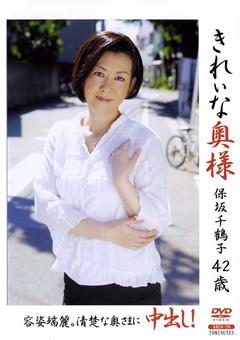 【保坂千鶴子動画】きれいな人妻-保坂千鶴子-熟女