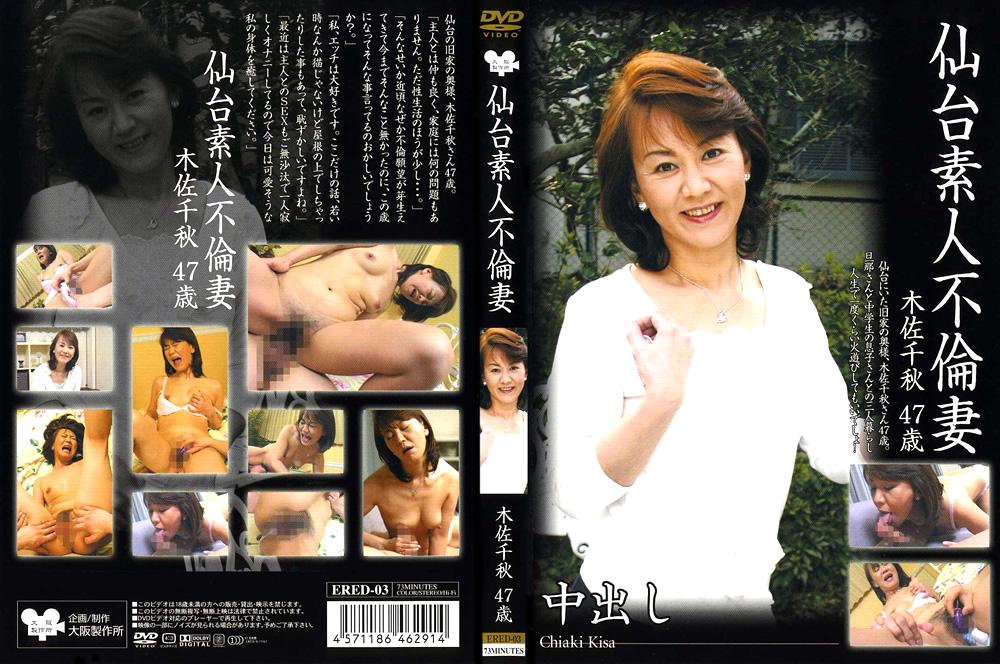 仙台素人不倫妻 木佐千秋のエロ画像
