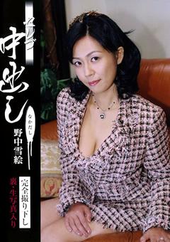 【野中雪絵動画】セレブ中出し-野中雪絵-熟女