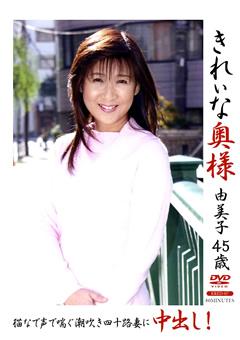 きれいな奥様 由美子