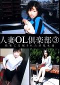 人妻OL倶楽部3 中本花凛