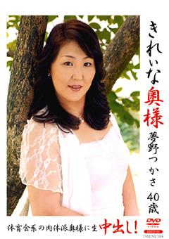 【夢野つかさ動画】きれいな人妻-夢野つかさ-熟女
