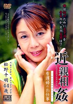 近親相姦 看護婦のお仕事 松野千明
