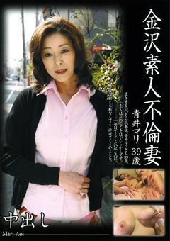 金沢素人不倫妻 青井マリ