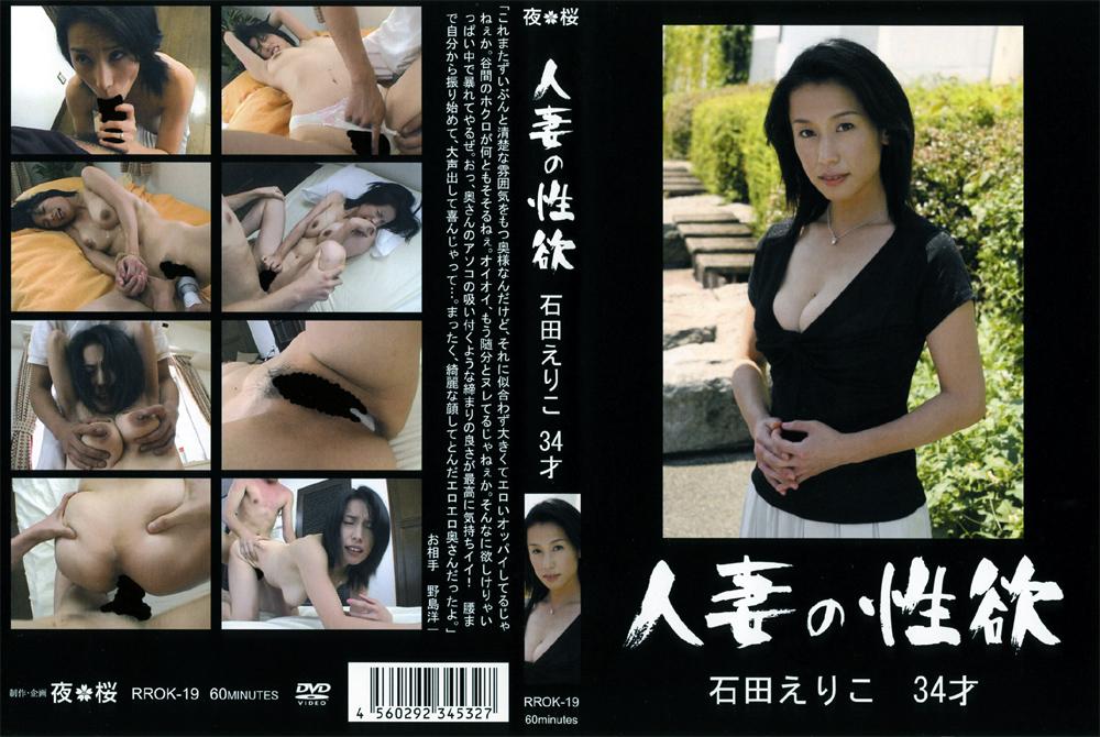 人妻の性欲 石田えりこ 34才のエロ画像