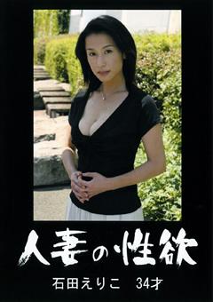 人妻の性欲 石田えりこ 34才