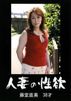 【藤堂直美動画】人妻の性欲-藤堂直美-38才-熟女