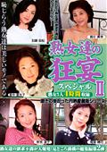 熟女達の狂宴スペシャル2