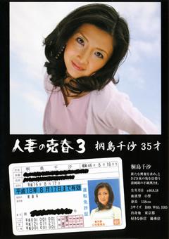 【人妻の売春3 桐島千沙】人妻の売春3-桐島千沙-熟女