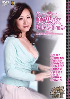 【柊麗子動画】スーパー美人おばさんセレクション-Vol.11-熟女