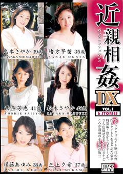 近親相姦DX vol.1