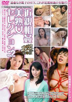 近親相姦美熟女セレクション VOL.2
