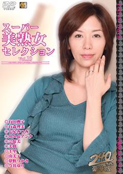 スーパー美熟女セレクション Vol.10