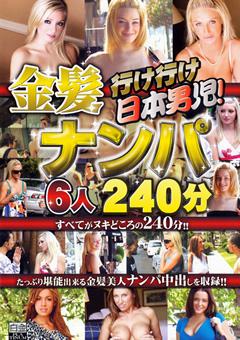 【金髪ナンパ 動画】行け行け日本雄児!金髪ナンパ6人240分2-外国人