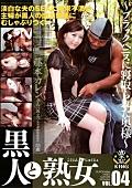 黒人と熟女 VOL.04