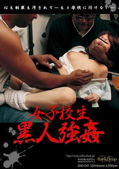 「女子校生 黒人強姦 BAD-041」のパッケージ画像