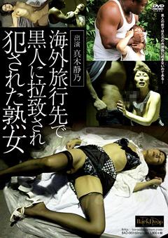 海外旅行先で黒人に拉致され犯された熟女 真木静乃