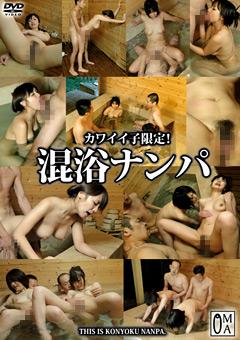 「カワイイ子限定!混浴ナンパ」のパッケージ画像