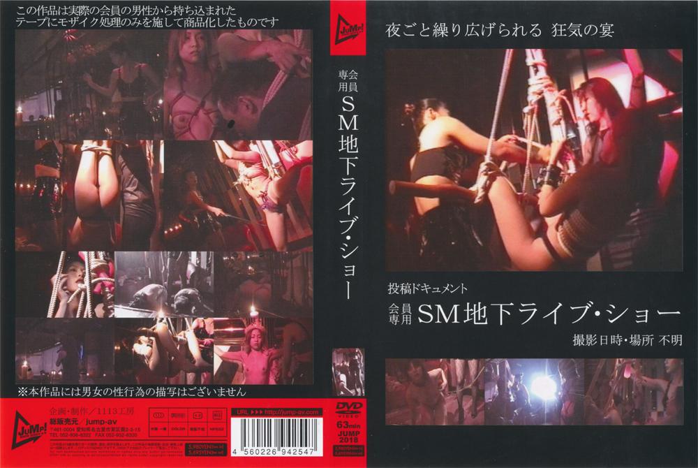 会員専用SM地下ライブ・ショーのエロ画像