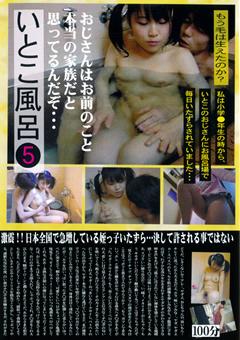 いとこ風呂5
