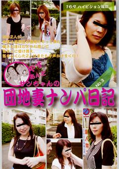 やす&サンちゃんの団地妻ナンパ日記 No.3