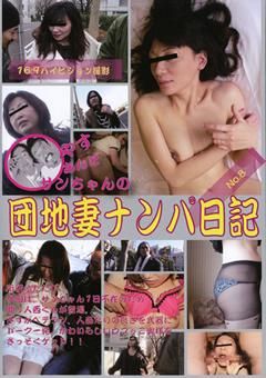 やす&サンちゃんの団地妻ナンパ日記 No.8