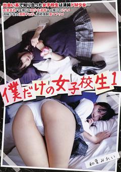 【和葉みれい動画】僕だけのJK1-和葉みれい-女子校生