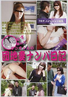 【熟女動画】やす&サンちゃんの団地妻ナンパ日記-No.4