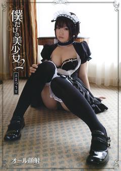 【七草まつり動画】僕だけのロリ美女2-まつり-コスプレ