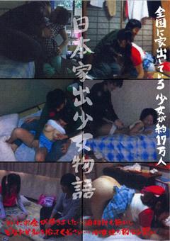 日本家出少女物語