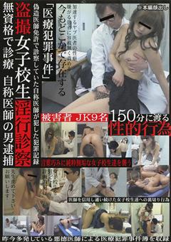 盗撮女子校生淫行診察 無資格で診療 自称医師の男逮捕